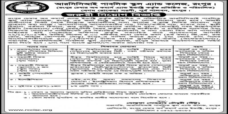 RCCI Public School & College Wanted-Apply Last date-22-11-2017