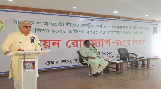 রংপুর বিভাগের অর্থনৈতিক উন্নয়ন, সম্ভাবনা এবং চাহিদা নিয়ে দিনব্যাপী ''উন্নয়ন রোডম্যাপ-রংপুর বিভাগ'' শীর্ষক সেমিনার